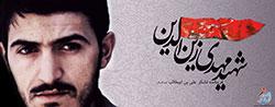 شهید مهدی زین الدین