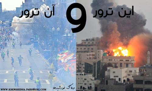 ترور غزه و بوستون
